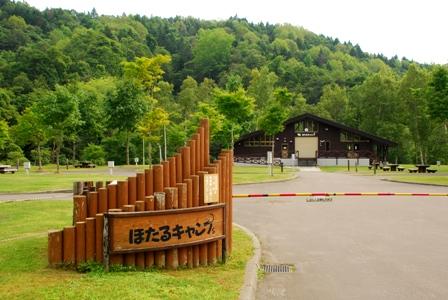 キャンプ場入口