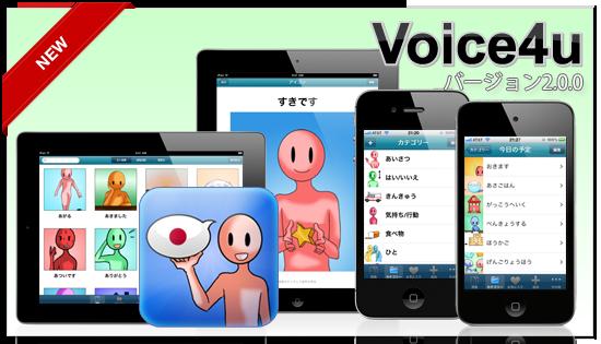 Voice4u