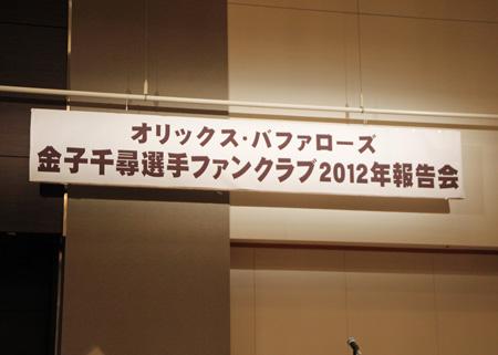 CK19報告会2012@長野-001