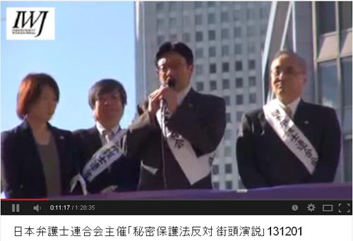 20131201弁護士街頭演説