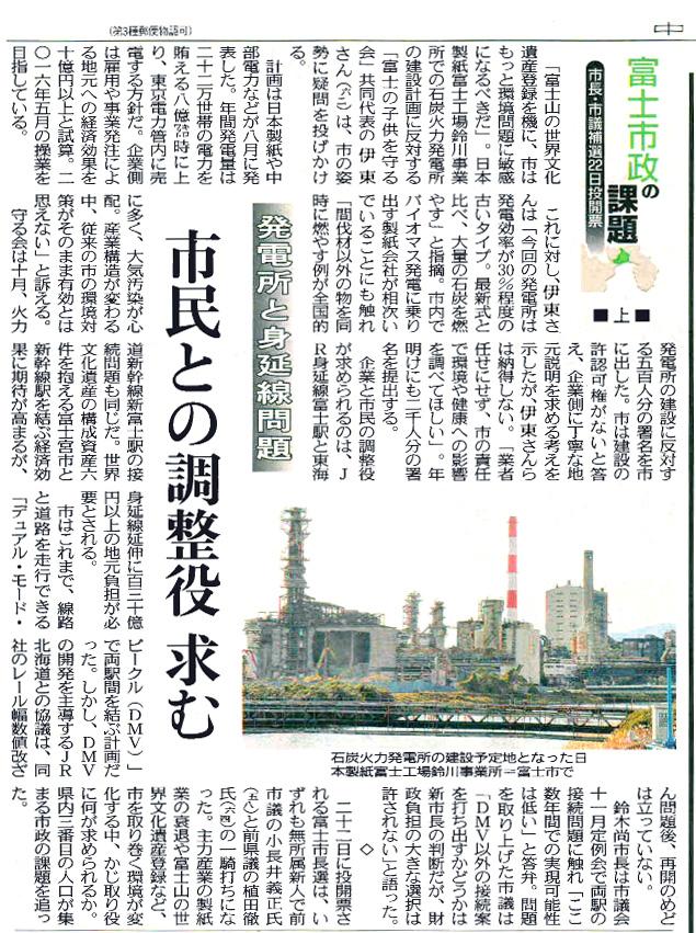 20131218中日新聞記事