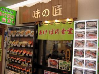 201204_akebono.jpg