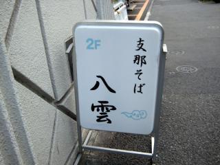 201204_yakumo_kan.jpg
