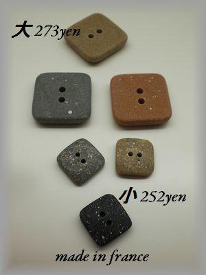 石調ボタン315