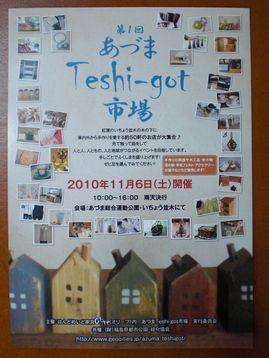 てしごと展ポスター1004