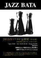 2013_0517_Flyer.jpg