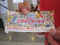 maku_convert_20100505190624[1]