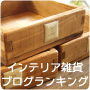 fc2ブログランキング・インテリア雑貨