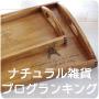 にほんブログ村・ナチュラル雑貨