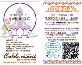 meishi_20101004100257.jpg