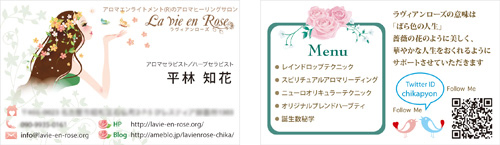La vie en Rose(ラヴィアンローズ)名刺