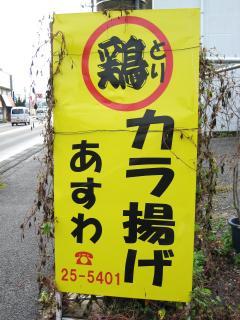asuwa1_convert_20101012063147.jpg