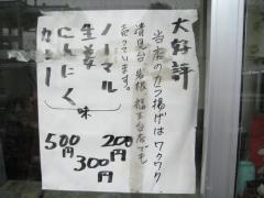 asuwa4_convert_20101012063328.jpg