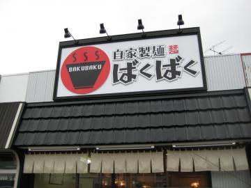 bakubaku2_convert_20110611181414.jpg