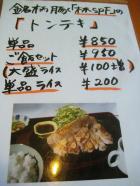 kyouya3_convert_20110725233512.jpg