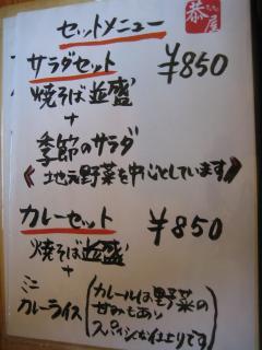 kyouya8_convert_20100720083559.jpg