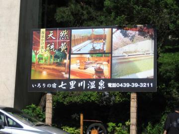 onsen2_convert_20100721120125.jpg