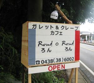 rondrond7_convert_20110730165619.jpg