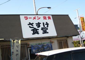 sasuke1_convert_20101205185403.jpg