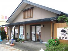seikoumaru1_convert_20101025184523.jpg