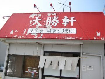 taisyouken1_convert_20100827172134.jpg