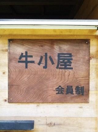 ushigoya1.jpg