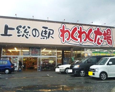 wakuwakuichiba1.jpg