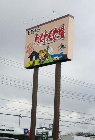 wakuwakuichiba2.jpg