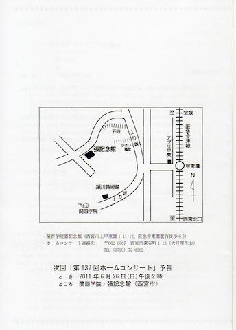張記念館マップ