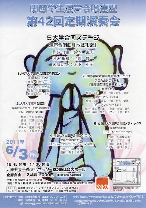 関西学生混声合唱連盟第42回定期演奏会