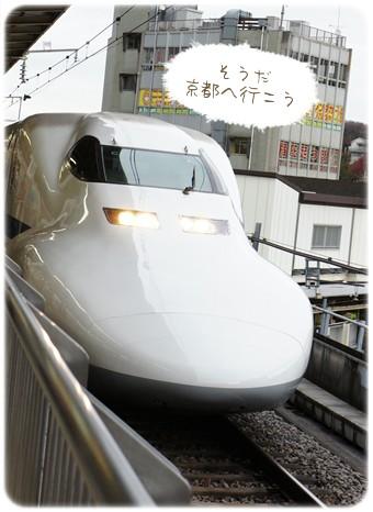 新幹線 のぞみ