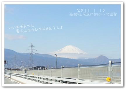 富士山も見えたしね
