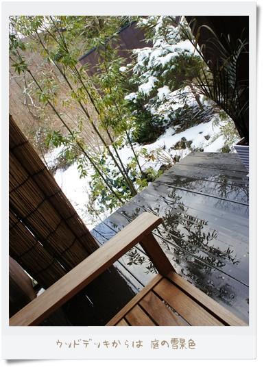 雪景色を見ながら