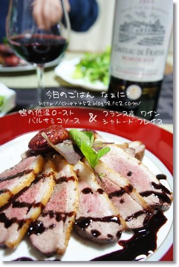 鴨の低温ロースト&ボノちゃんワイン