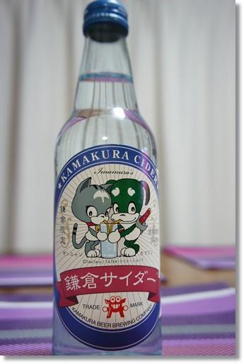 鎌倉サイダー