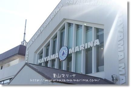 葉山マリーナ