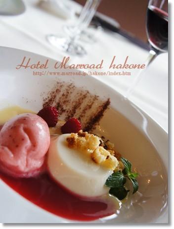 デザートは苺のシャーベット