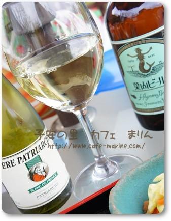葉山ビールに白ワイン