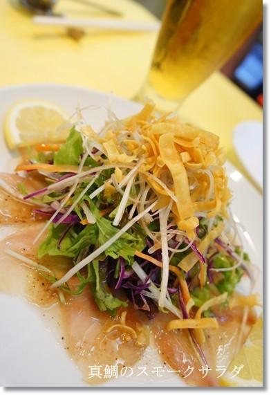 真鯛のスモークサラダ