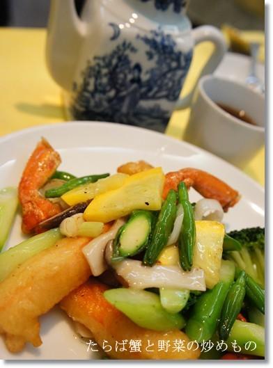 たらば蟹と野菜