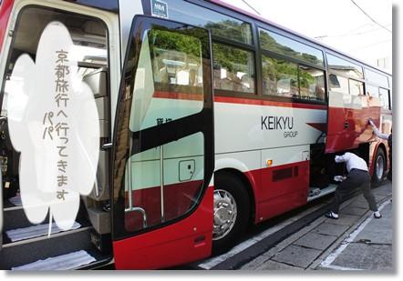 京都 バス旅行
