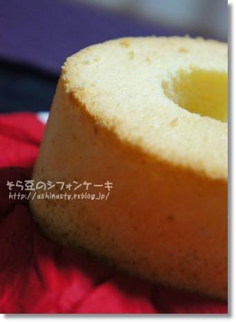そら豆のソフォンケーキ