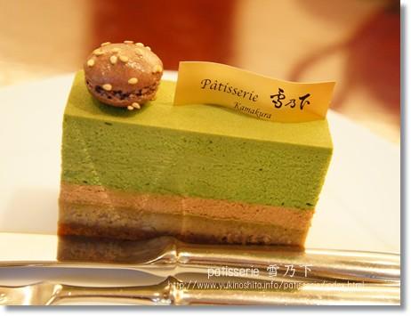 しぶい 宇治ケーキ