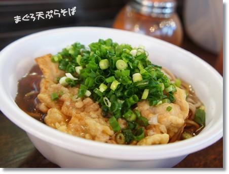 マグロ天ぷらそば