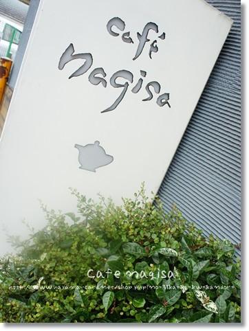 カフェ ナギサ