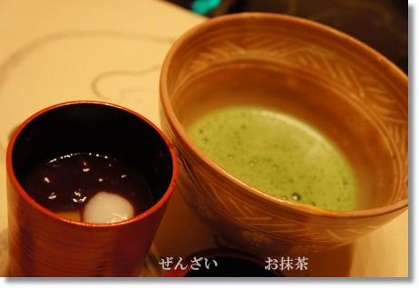 ぜんざいと抹茶