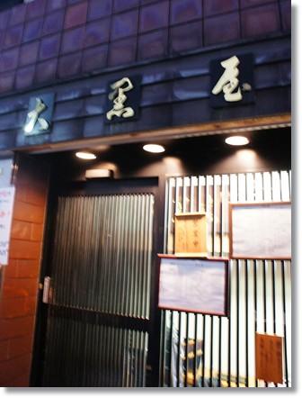 横須賀 大黒屋