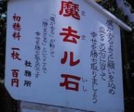 葛原岡神社3