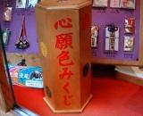 烏森神社2