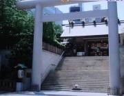 芝大神宮1